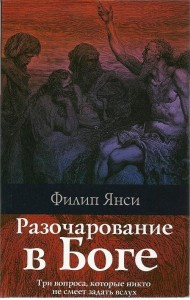Philip Yancey: Disappointment with God // three questions no one asks aloud (russian edition)