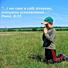 molitva-za-sirot
