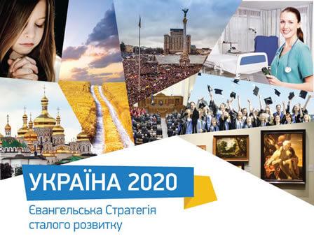 УКРАЇНА 2020: Євангельська Стратегія сталого розвитку