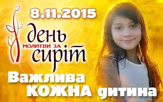 molitva-za-sirot-2015