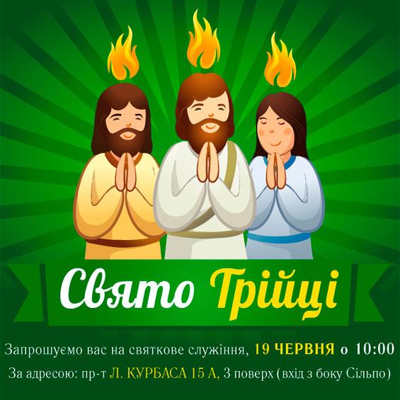 Pentecost_sunday_flaer_text