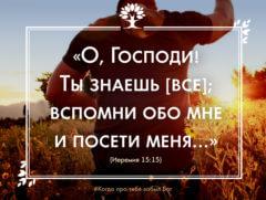 jeremiah-15-15