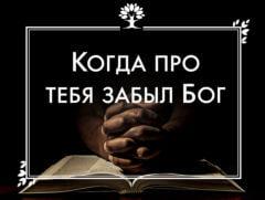 kogda-pro-tebja-zabyl-bog