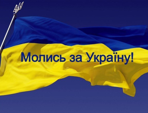 Молись за Україну / Молись за Украину / Pray for Ukraine
