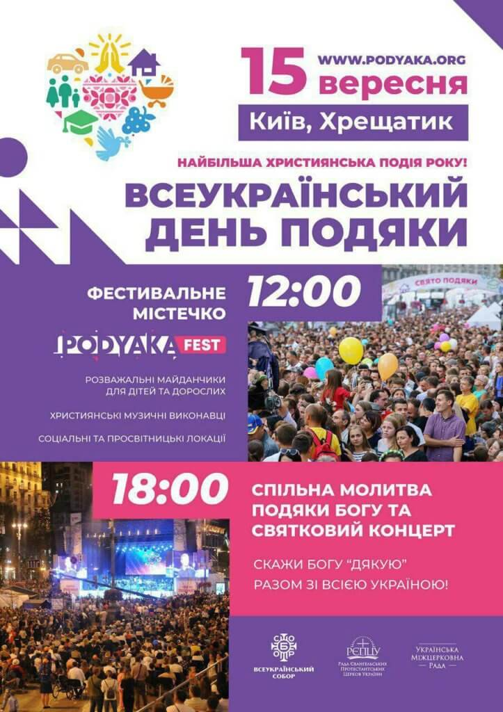 13.09.2019 | Join Thanksgiving Day Celebrations in Ukraine! September 15, Khreshchatyk, Kyiv