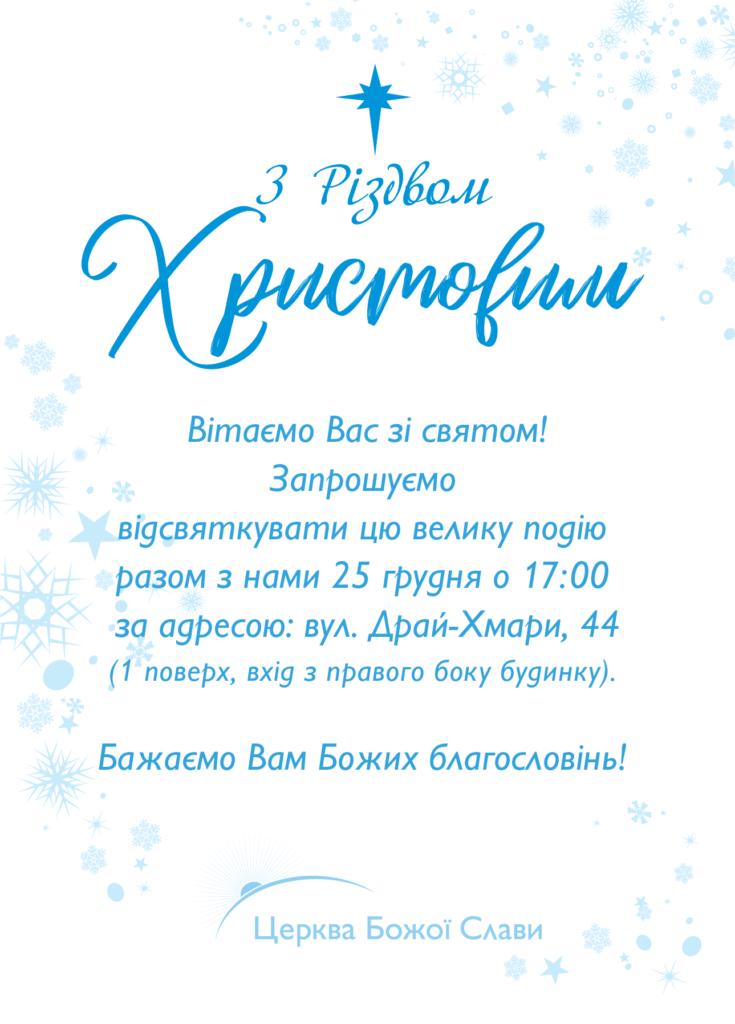 23.12.2019 | Invitation to Christmas!