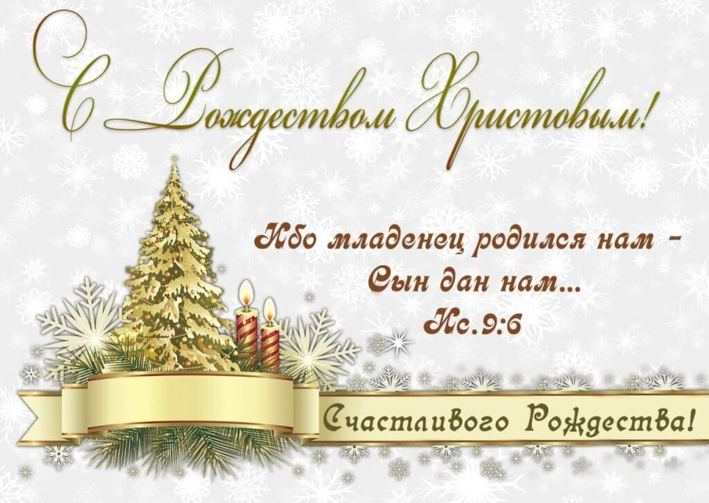 24.12.2020 | (Українська) Вітаємо з Різдвом Христовим!