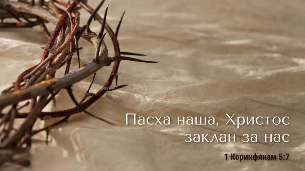 пасхальное служение Церкви Божьей Славы