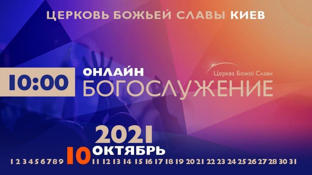 10.10.2021 | Sunday Service of the Church of God Glory (10/10/2021)