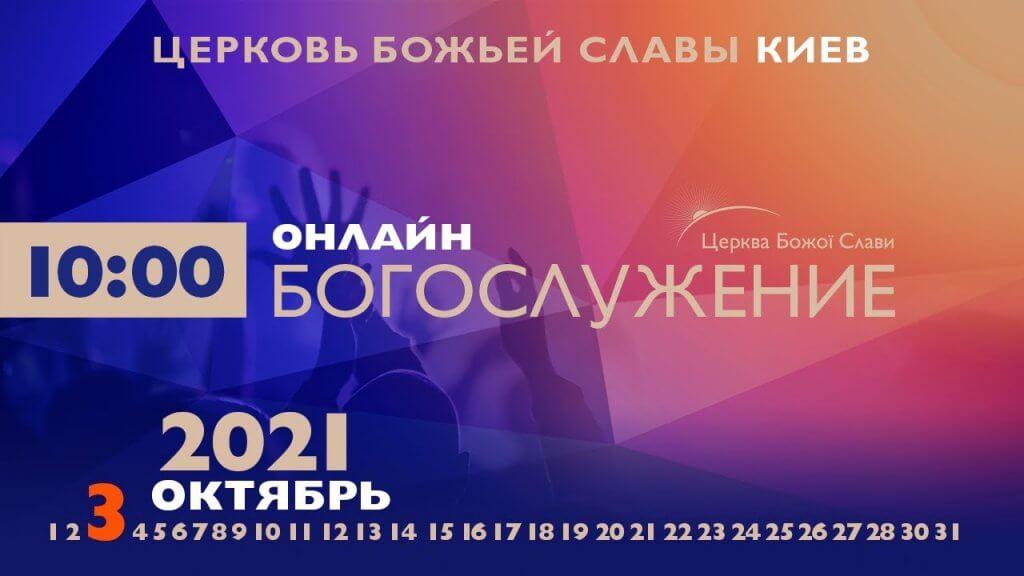 03.10.2021 | Sermon of the Church of God Glory (10/03/2021)