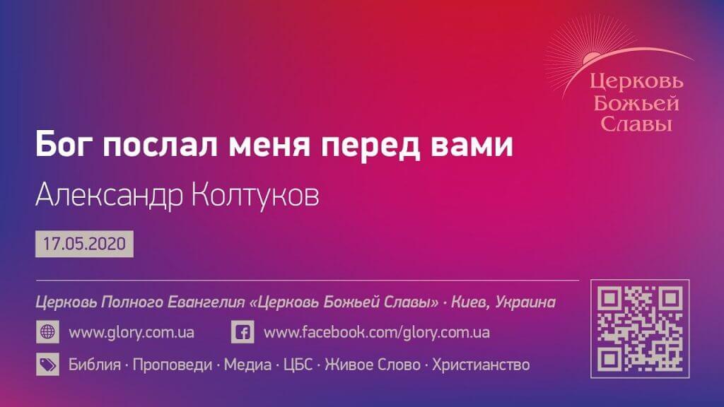 Александр Колтуков — Бог послал меня перед вами (17.05.2020)