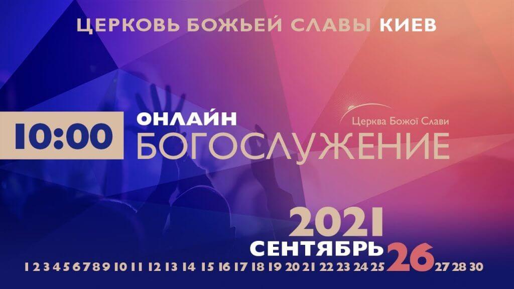 Cлужение Церкви Божьей Славы 26.09.2021.