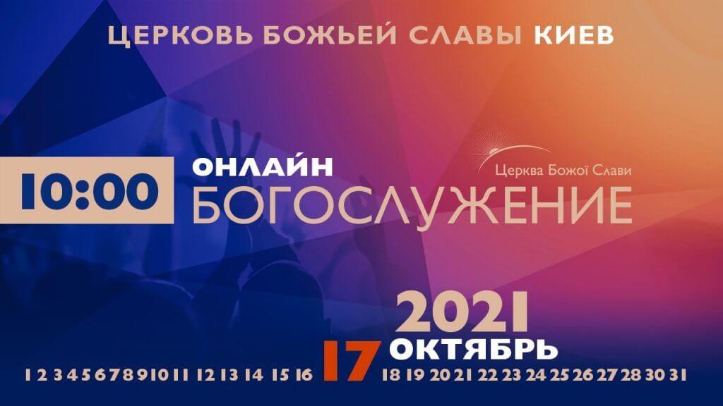 17.10.2021 | Sunday Service of the Church of God's Glory (October 17, 2021)
