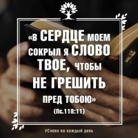«В сердце моем сокрыл я слово Твое, чтобы не грешить пред Тобою». (Пс.118:11)