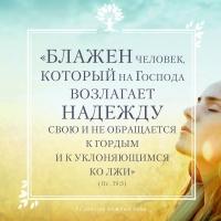 «Блажен человек, который на Господа возлагает надежду свою и не обращается к гордым и к уклоняющимся ко лжи» (Пс. 39:5)