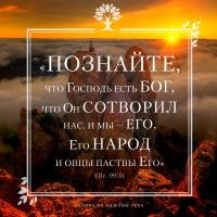 «Познайте, что Господь есть Бог, что Он сотворил нас, и мы — Его, Его народ и овцы паствы Его» (Пс. 99:3)