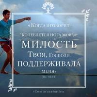 """«Когда я говорил: """"колеблется нога моя"""", — милость Твоя, Господи, поддерживала меня» (Пс. 93:18)"""