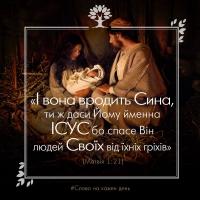 «Вона ж народить Сина, і назвеш Його ім'ям Ісус, бо Він спасе свій народ від його гріхів» (Матв.1:21)